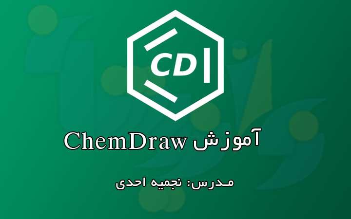آموزش ChemDraw Professional جهت رسم ترکیبات شیمیایی