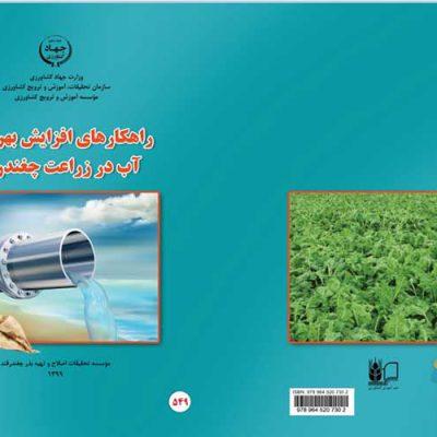 راهکارهای افزایش بهره وری آب در زراعت چغندرقند