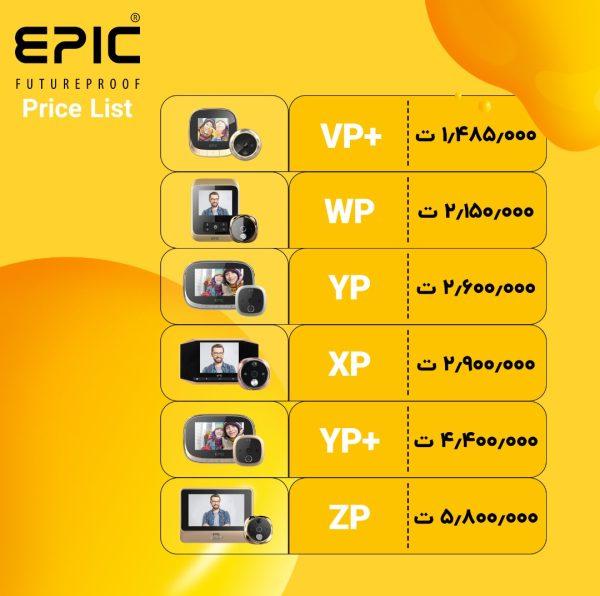 چشمی دیجیتال Epic