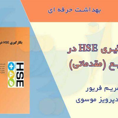 کتاب بکارگیری HSE در صنایع