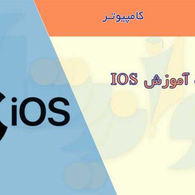 جزوه آموزش IOS
