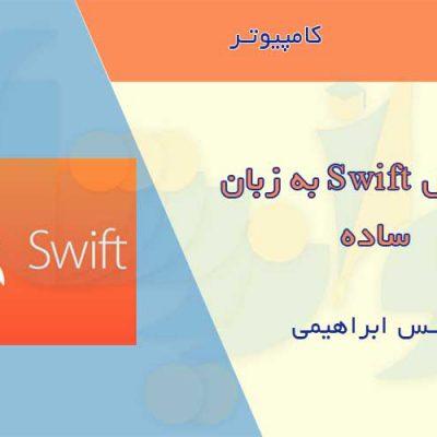 جزوه آموزش swift به زبان ساده