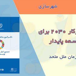 سند توسعه پایدار 2030
