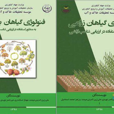 کتاب فنولوژی گیاهان