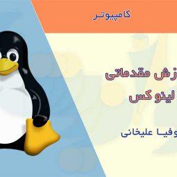 آموزش مقدماتی لینوکس