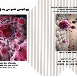 کتاب بیوشیمی عمومی به زبان ساده