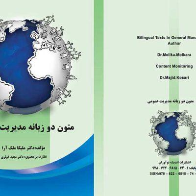 کتاب دو زبانه مدیریت عمومی
