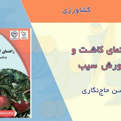 کتاب راهنمای پرورش سیب
