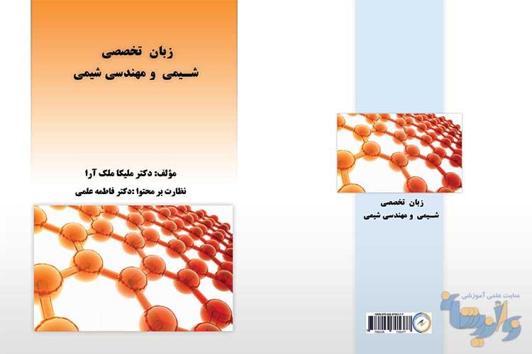 کتاب زبان تخصصی شیمی و مهندسی شیمی