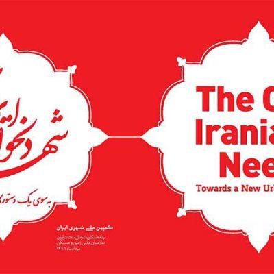کتاب شهر دلخواه ایرانیان