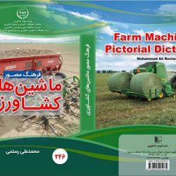 کتاب ماشین های کشاورزی