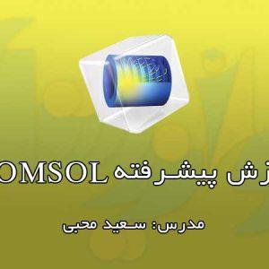 آموزش پیشرفته COMSOL