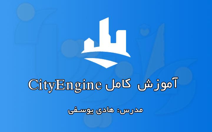 آموزش CityEngine از سطح مقدماتی تا پیشرفته