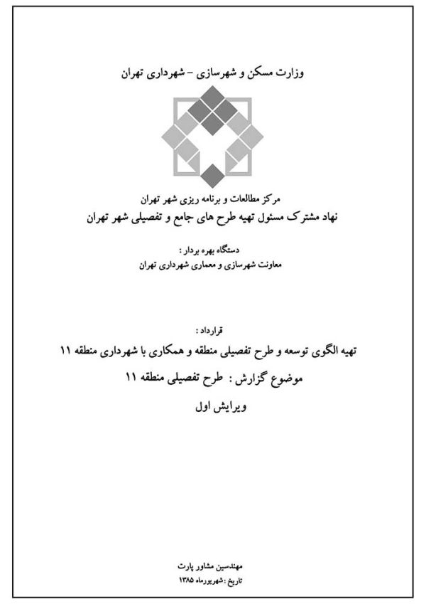 طرح تفصیلی منطقه یازده تهران