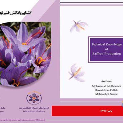 کتاب آشنایی با تولید زعفران