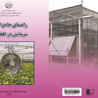 کتاب اصول سرمایش در گلخانه