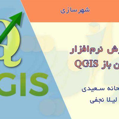 آموزش نرمافزار QGIS