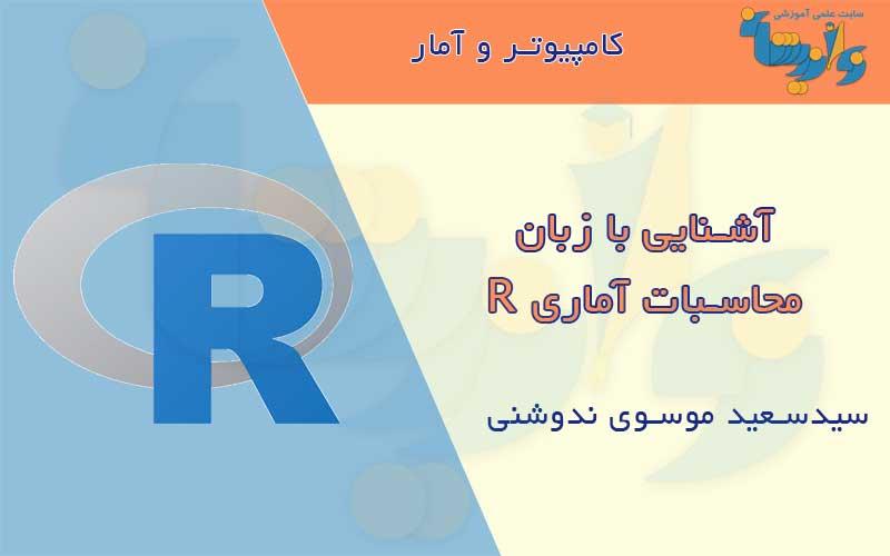 جزوه آموزش R