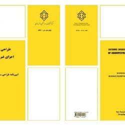 کتاب استاندارد 2800