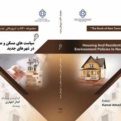 کتاب سیاستهای مسکن در شهر جدید