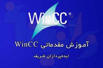 آموزش مقدماتی نرمافزار Wincc