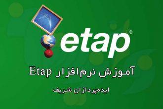 آموزش نرمافزار Etap