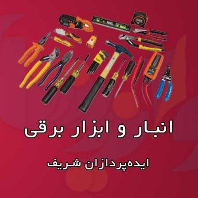 انبار و ابزار برقی