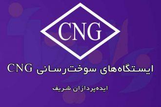 ایستگاههای سوخترسانی CNG
