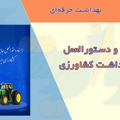 راهنما و دستورالعمل بهداشت کشاورزی