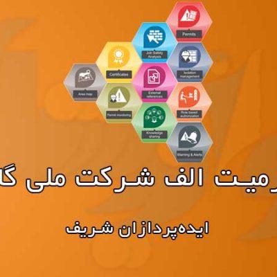 مجوزهای کاری شرکت گاز