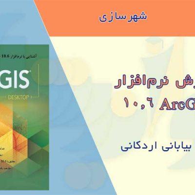کتاب آموزش ArcGIS