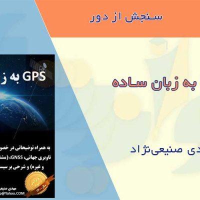 کتاب GPS به زبان ساده