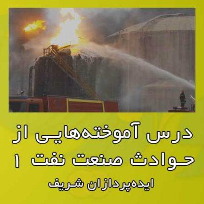 آموزش حوادث صنعت نفت 1