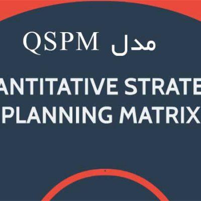 آموزش مدل QSPM