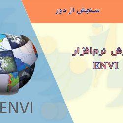 آموزش نرمافزار ENVI