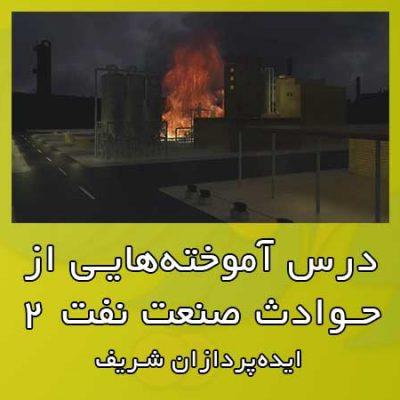 تحلیل حوادث صنعت نفت 2