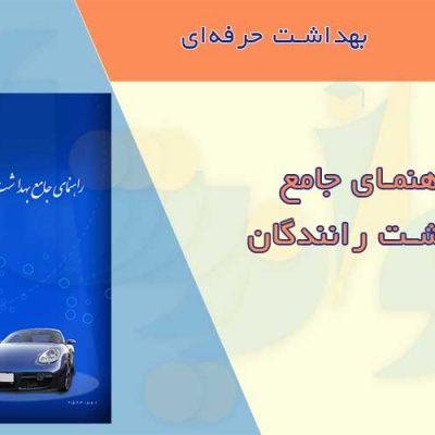 راهنمای بهداشت رانندگان