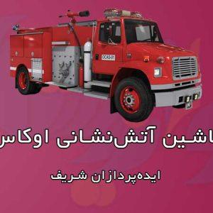 ماشین آتشنشانی اوکاس