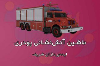 ماشین آتشنشانی پودری