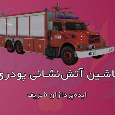 ماشین آتش نشانی پودری