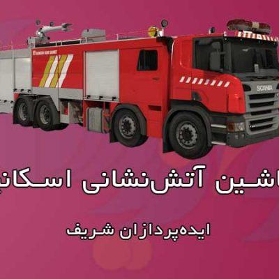 ماشین آتش نشانی اسکانیا