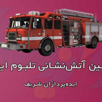 ماشین آتش نشانی تلبوم ایوان