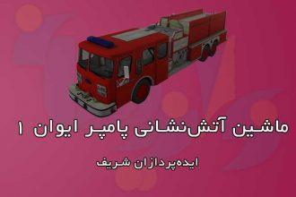 ماشین آتش نشانی پامپر ایوان 1