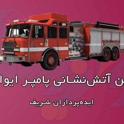 ماشین آتش نشانی پامپر ایوان 3