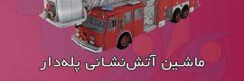ماشین آتش نشانی پله دار