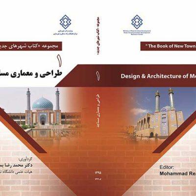 کتاب طراحی و معماری مساجد شهرهای جدید