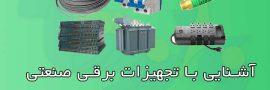 آموزش تجهیزات برقی صنعتی