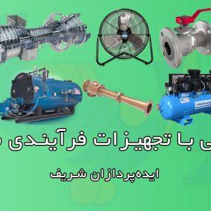 آموزش تجهیزات فرآیندی صنعتی