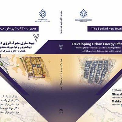 بهینهسازی مصرف انرژی در شهرهای جدید