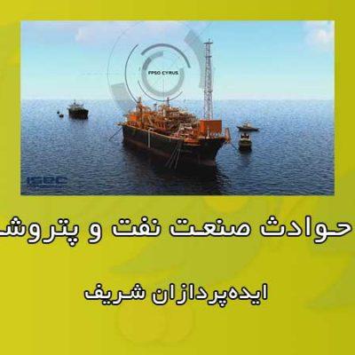 تحلیل حوادث صنعت نفت و پتروشیمی